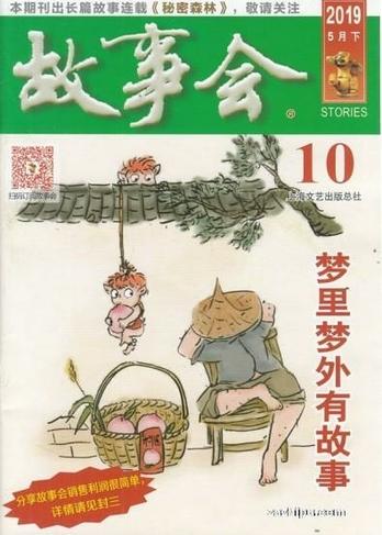 Stories Chinese