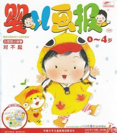 Yin Er Hua Bao Chinese