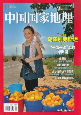 Chinese National Geography Chinese