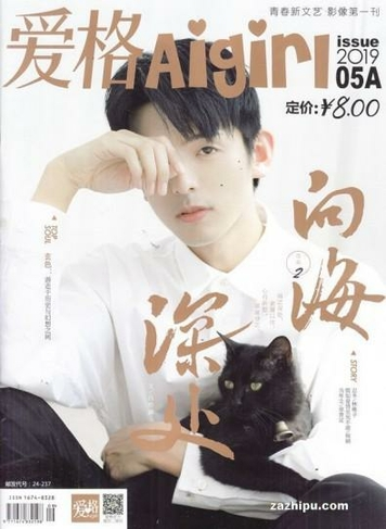 Aigirl magazine